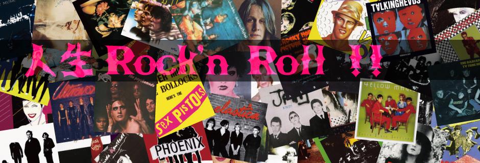 人生Rock'n Roll !!